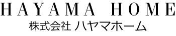 神戸・明石の外構リフォーム、エクステリア・庭工事のハヤマホーム