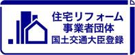 国交省住宅リフォーム事業者