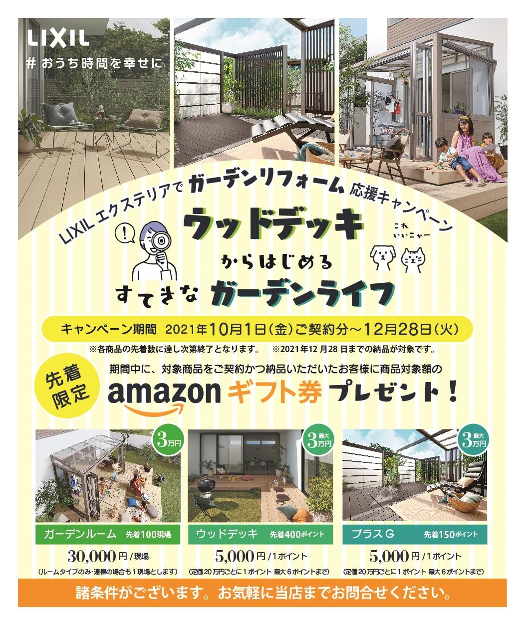 リクシル2021秋キャンペーン